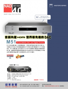 NAD M51 -新視聽213期廣告