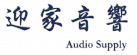迎家音響 – 專業代理 服務保證