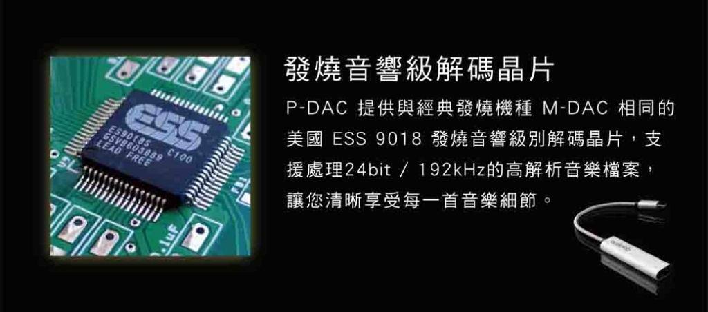 P-DAC3