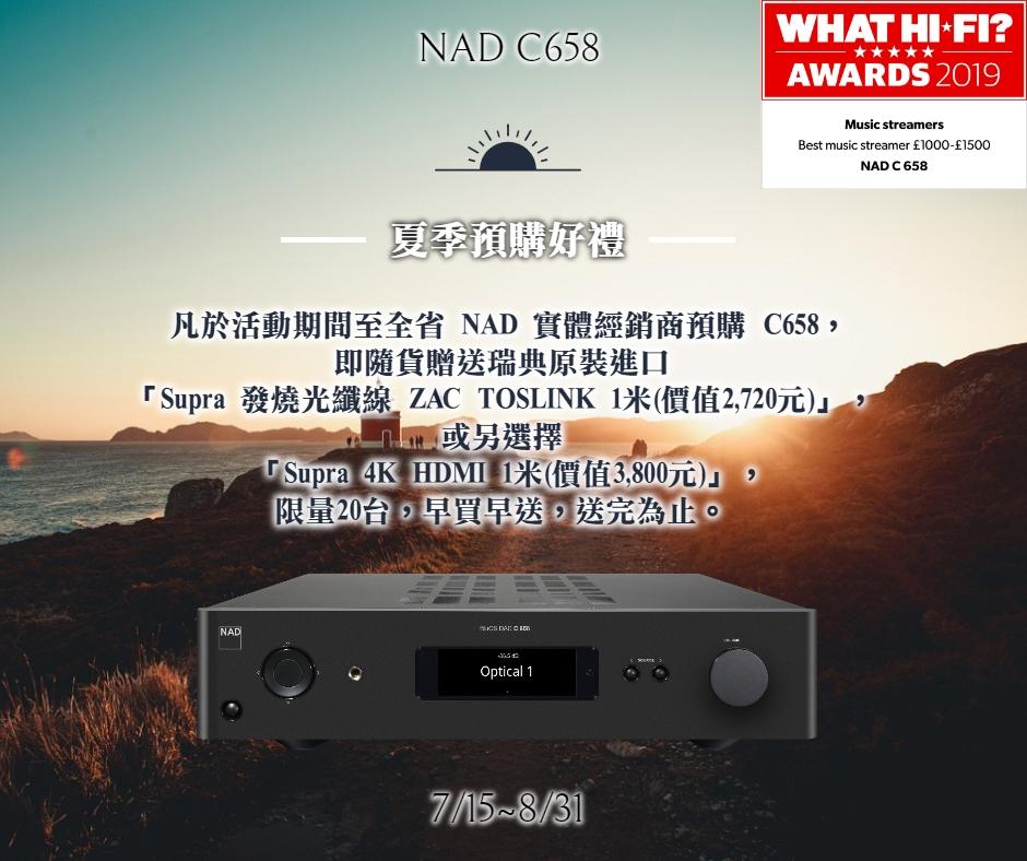 C658 預購宣傳文宣